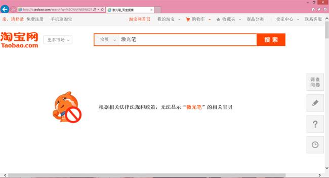 淘寶網已禁止激光筆相關商品銷售